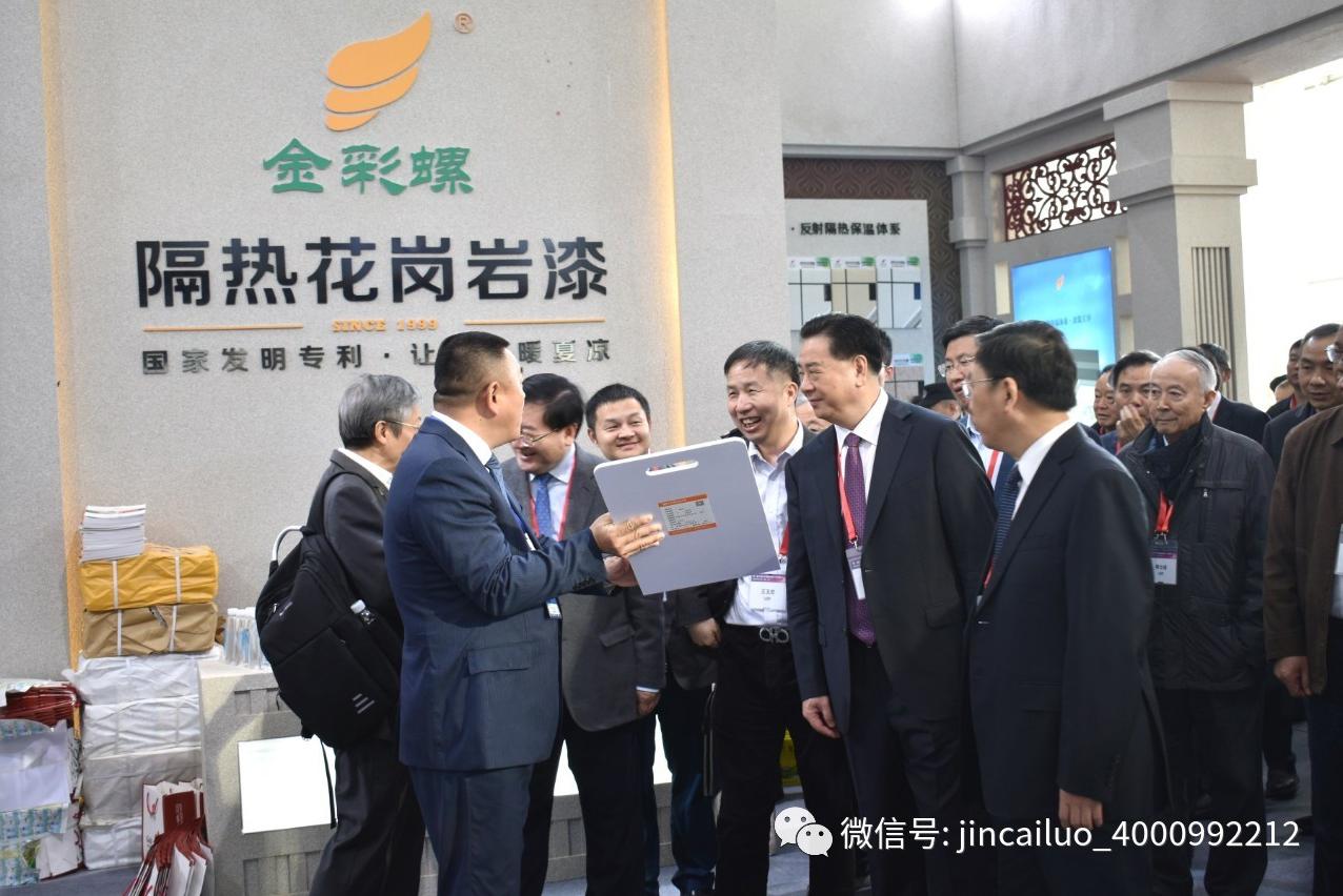 金彩螺涂料闪耀中国新材料产业博览会!